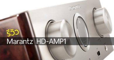 รีวิว Marantz : HD-AMP1