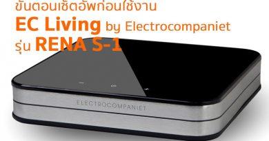 ขั้นตอนเซ็ตอัพก่อนใช้งาน EC Living by Electrocompaniet รุ่น RENA S-1