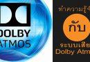 ทำความรู้จักกับระบบเสียง Dolby Atmos