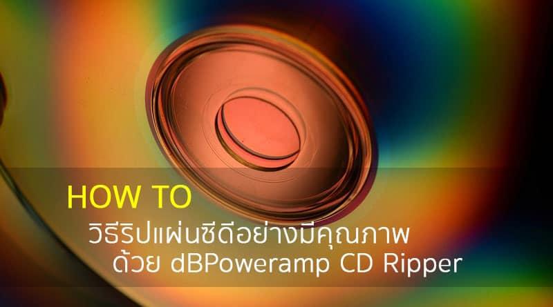 วิธีริปแผ่นซีดีอย่างมีคุณภาพกับ dBPoweramp CD Ripper