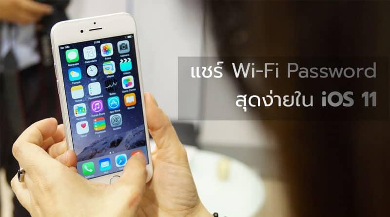 วิธีแชร์ Wi-Fi Password สุดง่ายใน iOS 11