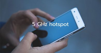 How to… เปิดใช้ Hotspot 5 GHz ในสมาร์ทโฟน