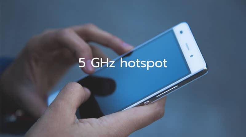 How to    เปิดใช้ Hotspot 5 GHz ในสมาร์ทโฟน