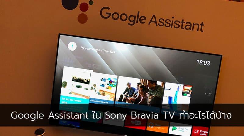 Google Assistant ใน Sony Bravia TV ทำอะไรได้บ้าง