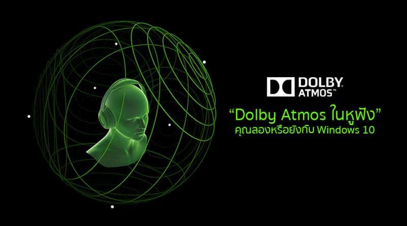 "Dolby Atmos ในหูฟัง"" คุณลองหรือยังกับ Windows 10"