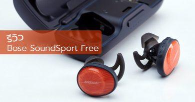 รีวิว Bose : SoundSport Free