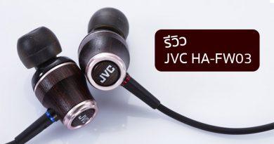 รีวิว JVC : HA-FW03