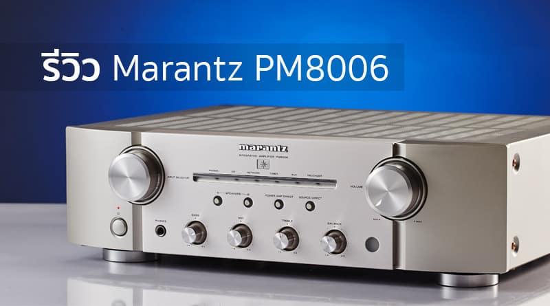 รีวิว Marantz : PM8006 อินทิเกรตแอมป์ โฟโนอินพุต HDAM