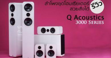 รีวิว Q Acoustics : 3000 Series