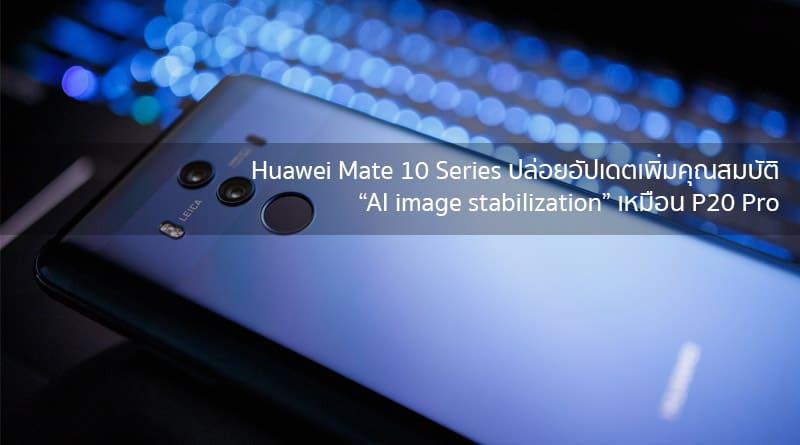 "Huawei Mate 10 Series ปล่อยอัปเดตเพิ่มคุณสมบัติ ""AI image"