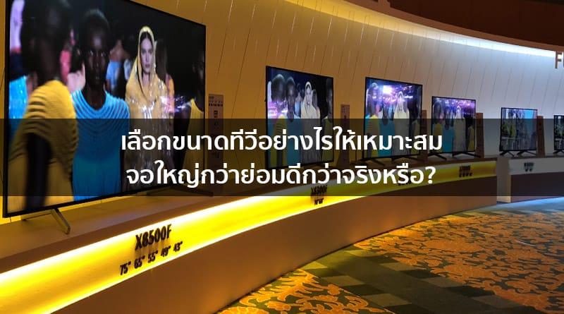 เลือกขนาดทีวีอย่างไรให้เหมาะสม… จอใหญ่กว่าย่อมดีกว่าจริงหรือ?