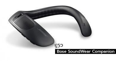 รีวิว Bose : SoundWear Companion