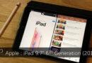 รีวิว Apple : iPad 9.7″ 6th Generation (2018)