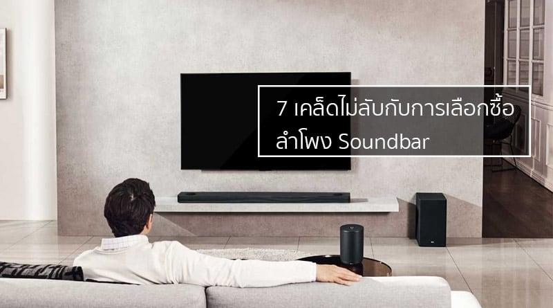 7 เคล็ดไม่ลับกับการเลือกซื้อลำโพง Soundbar