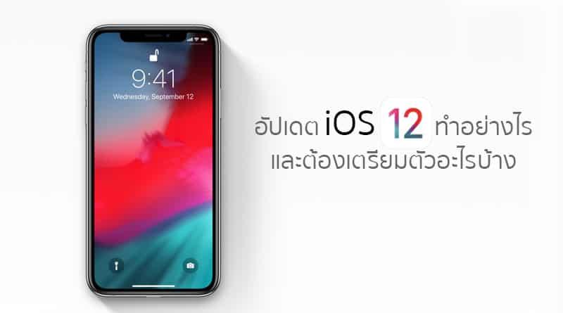 อัปเดต iOS 12 ทำอย่างไร รุ่นไหนอัปเดตได้ และต้องเตรียมตัวอะไรบ้าง