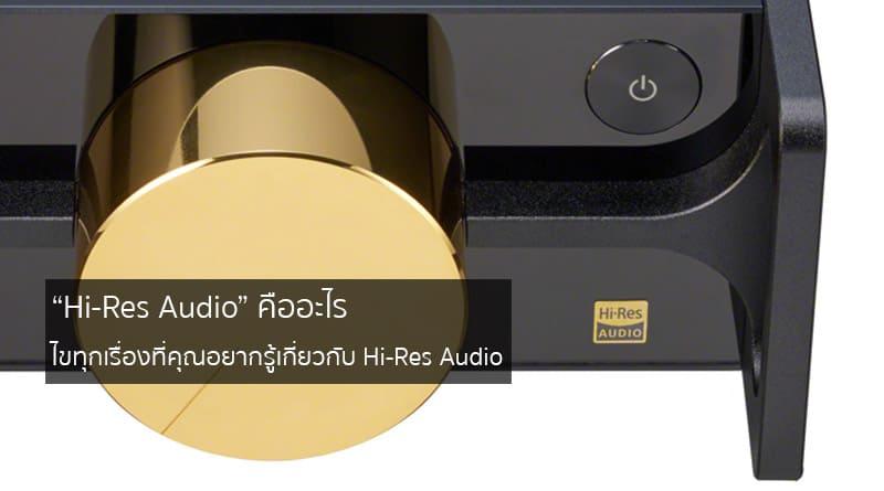 """Hi-Res Audio"""" คืออะไร ไขทุกเรื่องที่คุณอยากรู้เกี่ยวกับ Hi-Res Audio"""