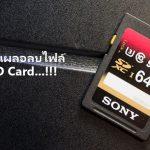 เมื่อผมเผลอลบไฟล์จาก SD Card…!!! กับภารกิจกู้ไฟล์ที่จบง่ายกว่าที่คิด