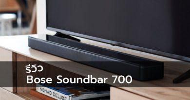 รีวิว Bose : Soundbar 700