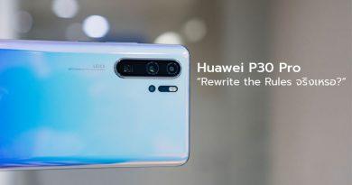 """Huawei P30 Pro ในทัศนะของผม """"Rewrite the Rules จริงเหรอ?"""""""