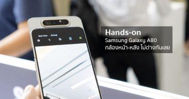 Hands-on : Samsung Galaxy A80 มือถือกล้อง 3 ตัวพร้อมกลไกอัตโนมัติหมุนเป็นกล้องเซลฟี่!