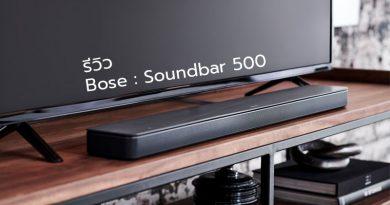 รีวิว Bose : Soundbar 500