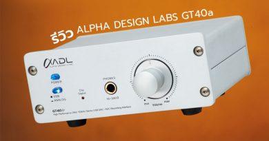 รีวิว ALPHA DESIGN LABS : GT40a