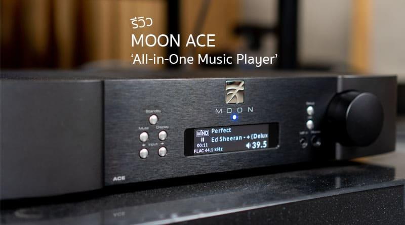 """รีวิว MOON : ACE """"เครื่องเสียงออลอินวันระดับไฮคลาส ที่คุณอาจกำลังมอง"""