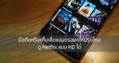 [รู้หรือไม่] มือถือหรือแท็บเล็ตแอนดรอยด์ใหม่รุ่นไหนดู Netflix แบบ HD ได้