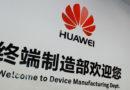 Huawei คาดยอดขายสมาร์ทโฟนในปีนี้จะสูงถึง 270 ล้านเครื่อง เพิ่มจากปีก่อน 30%
