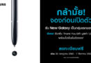 Samsung ออกแคมเปญเปิดจอง Galaxy Note 10 ล่วงหน้าก่อนเปิดตัว เป็นกลุ่มแรกของโลก