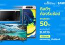 "Shopee จับมือ Samsung เปิดตัวแคมเปญ ""Now's Your Chance"" ชูสมาร์ทโฟน รุก 6 ตลาดอาเซียน"