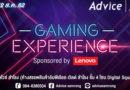 แอดไวซ์ สร้างประสบการณ์กับเหล่าเกมเมอร์ เปิดงาน Advice Gaming Experience 2019 Sponsored by Lenovo