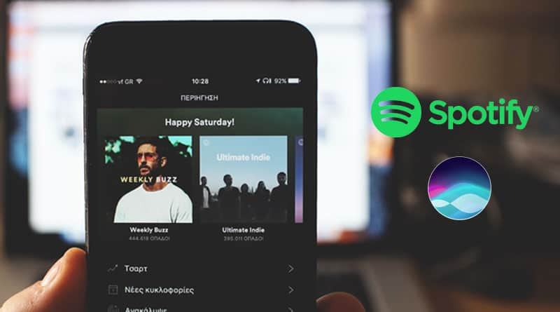 บอก Siri ให้เล่นเพลงจาก Spotify กำลังจะเป็นจริงได้ในเร็ว ๆ