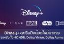 Disney+ สตรีมมิงน้องใหม่มาแรง รองรับ 4K HDR, Dolby Vision, Dolby Atmos