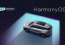ลือ ! Huawei จับมือ Geely เตรียมเปิดตัวรถยนต์ที่ใช้ HarmonyOS