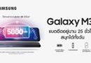 "Samsung เปิดตัว ""Galaxy M30"" สมาร์ทโฟนแบตอึด พร้อมโปรฯ แถมฟรี! Galaxy Fit e"