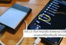 iOS 13 กับการรองรับ External USB Drive คุณสมบัติใหม่ที่คนใช้ iPhone ควรรู้