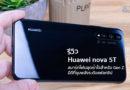 รีวิว Huawei : nova 5T