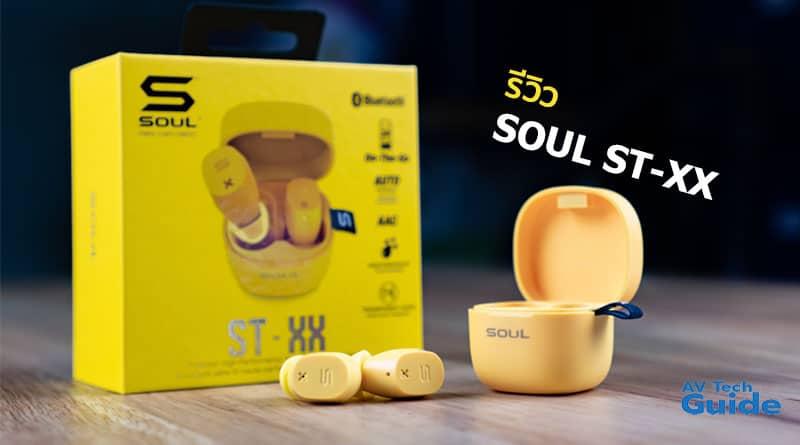 รีวิว SOUL : ST-XX