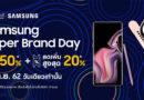 Samsung จับมือ Lazada ส่งสุดยอดโปรโมชั่นแห่งปี 'ซัมซุงซูเปอร์แบรนด์เดย์'
