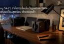 Sony SA-Z1 ลำโพงรุ่นใหม่ใน Signature Series มาพร้อมดีไซน์สุดเฉียบ ฟีเจอร์สุดล้ำ
