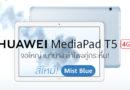 HUAWEI MediaPad T5 10″ สีใหม่ Mist Blue วางขายแล้ว (7,990 บาท)