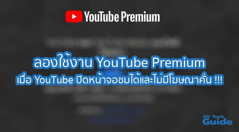 ลองใช้งาน YouTube Premium เมื่อ YouTube ปิดหน้าจอชมได้และไม่มีโฆษณาคั่น !!!