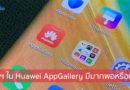 [ลองใช้งาน] แอปฯ ใน Huawei AppGallery มีมากพอหรือยัง ?