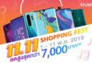 HUAWEI Shopping Fest โปรโมชั่นพิเศษและส่วนลดจัดเต็มกว่า 7,000 บาท ตั้งแต่ 1-11 พ.ย.นี้