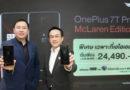 OnePlus จับมือ AIS ให้เป็นเจ้าของ OnePlus 7T Pro McLaren Limited Edition ก่อนใคร