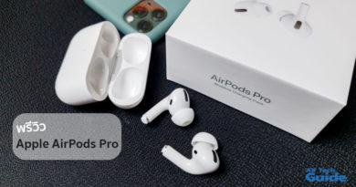 พรีวิว Apple : AirPods Pro