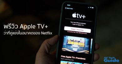 พรีวิว Apple TV+ ว่าที่คู่แข่งในอนาคตของ Netflix