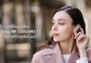 ลองใช้งานเฟิร์มแวร์ใหม่หูฟัง Sony WF-1000XM3 ปรับความดังที่ตัวหูฟังได้แล้ว !