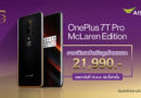 15 ปี เอไอเอส เซเรเนด ให้คุณเป็นเจ้าของ OnePlus 7T Pro McLaren Limited Edition ได้ในราคาพิเศษ 15 ธ.ค. วันเดียวเท่านั้น !
